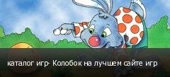 каталог игр- Колобок на лучшем сайте игр