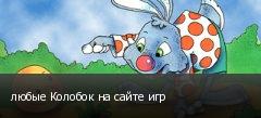 любые Колобок на сайте игр