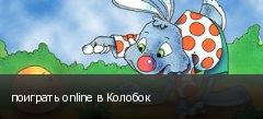 поиграть online в Колобок
