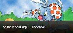 online флеш игры - Колобок