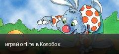 играй online в Колобок