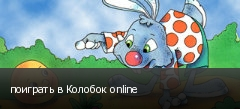 поиграть в Колобок online