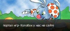 портал игр- Колобок у нас на сайте