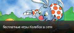 бесплатные игры Колобок в сети