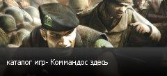 каталог игр- Коммандос здесь