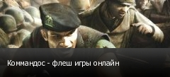 Коммандос - флеш игры онлайн