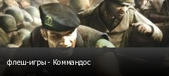 флеш-игры - Коммандос