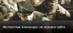 бесплатные Коммандос на игровом сайте