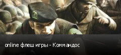online флеш игры - Коммандос