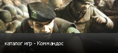 каталог игр - Коммандос