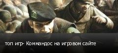 топ игр- Коммандос на игровом сайте