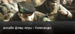 онлайн флеш игры - Коммандос