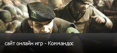 сайт онлайн игр - Коммандос