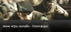 мини игры онлайн - Коммандос