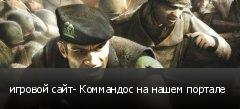 игровой сайт- Коммандос на нашем портале