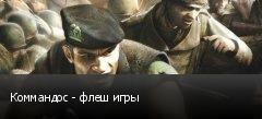 Коммандос - флеш игры