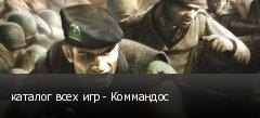 каталог всех игр - Коммандос