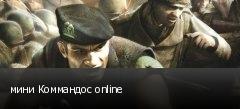 мини Коммандос online