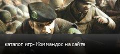 каталог игр- Коммандос на сайте