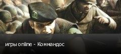 игры online - Коммандос
