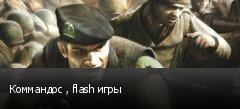 Коммандос , flash игры