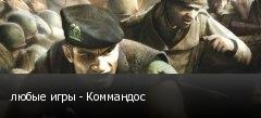 любые игры - Коммандос