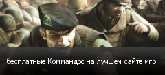 бесплатные Коммандос на лучшем сайте игр
