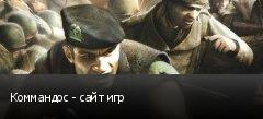 Коммандос - сайт игр
