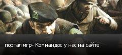 портал игр- Коммандос у нас на сайте