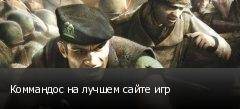 Коммандос на лучшем сайте игр