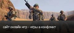 сайт онлайн игр - игры в конфликт