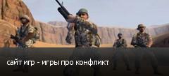 сайт игр - игры про конфликт