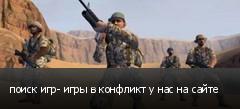 поиск игр- игры в конфликт у нас на сайте