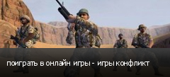 поиграть в онлайн игры - игры конфликт