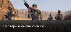 flash игры в конфликт online
