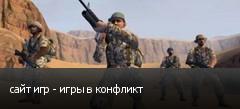 сайт игр - игры в конфликт