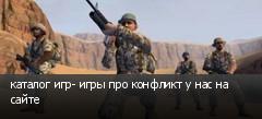 каталог игр- игры про конфликт у нас на сайте