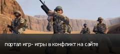 портал игр- игры в конфликт на сайте