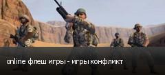 online флеш игры - игры конфликт
