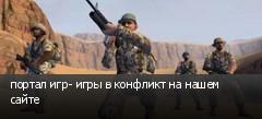 портал игр- игры в конфликт на нашем сайте