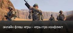 онлайн флеш игры - игры про конфликт