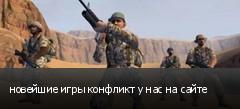 новейшие игры конфликт у нас на сайте