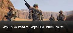 игры в конфликт - играй на нашем сайте