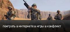 поиграть в интернете в игры в конфликт