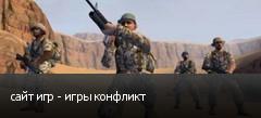 сайт игр - игры конфликт