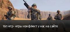топ игр- игры конфликт у нас на сайте