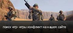 поиск игр- игры конфликт на нашем сайте