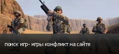 поиск игр- игры конфликт на сайте