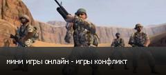 мини игры онлайн - игры конфликт