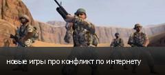 новые игры про конфликт по интернету